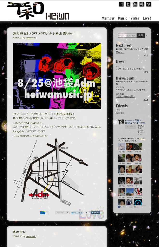 平和 - Heiwa MUSIC  Space rock band 平和 - Heiwa