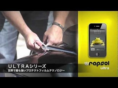 Wrapsol ラプソル 保護フィルム ULTRA / CLEAN / PRIVACY シリーズ紹介映像 – YouTube