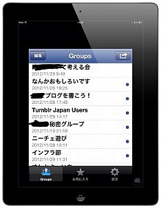 Facebookのグループ機能に特化したiPhoneアプリ「Groups for facebook.」