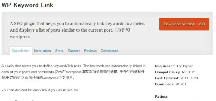 WP Keyword Link