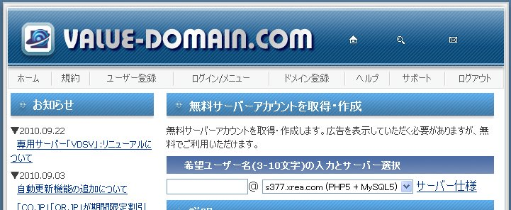 value_domain_svsignup