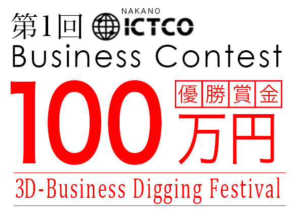 なんと!!優勝試作金100万円【3D-Business Digging Festival】-第1回 3D Printer of Things-開催