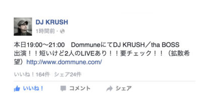 本日、19時からDJ KRUSHと the BOSS(THA BLUE HERB)がDOMMUNEに出演