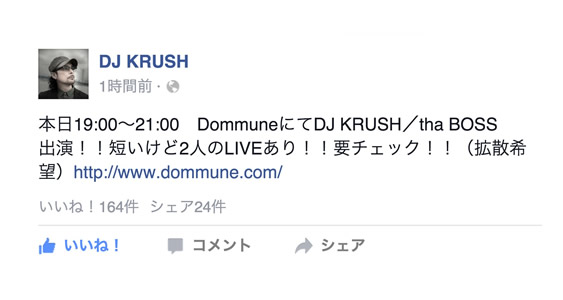 djkrush boss the mc domune
