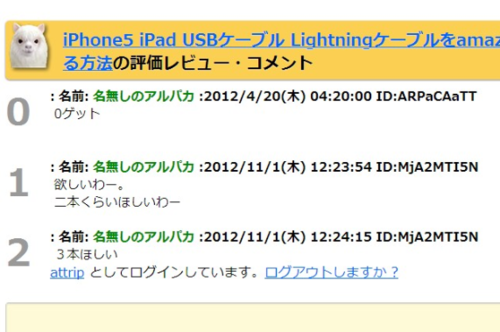 iPhone5 iPad USBケーブル Lightningケーブルをamazonで安く購入する方法 | A!@attrip