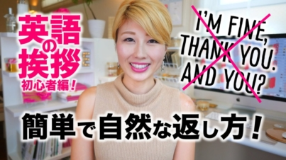I'm fine thank you, and you?は、あまり使わない