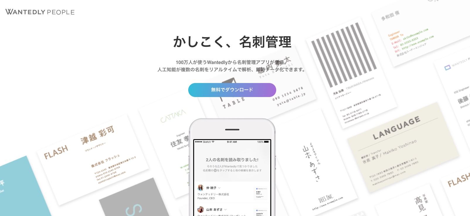 Wantedlyが名刺管理アプリをリリース:Wantedly People (ウォンテッドリーピープル)