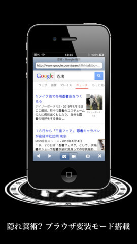 iTunes App Storeで見つかる iPhone 3GS、iPhone 4、iPhone 4S、iPhone 5、iPod touch (第4世代)、iPod touch (第5世代)、iPad 2 Wi-Fi、iPad 2 Wi-Fi + 3G、iPad (3rd generation)、iPad (3rd generation)、iPad Wi-Fi + 4G、iPad (4th generation)、iPad Wi-Fi + Cellular (4th generation)、iPad mini、およびiPad mini Wi-Fi + Cellular 対応の忍者カメラ