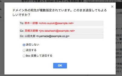 Gmailで誤送信を防ぐGoogleChrome拡張『Safety for Gmail™ 』